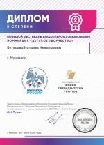 diplom 2 stepeni Vserossiyskiy festival pages to jpg 0001